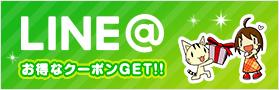 LINE@ お得なクーポンGET!!