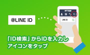 「ID検索」からIDを入力しアイコンをタップ