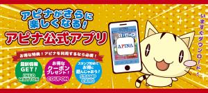 アピナ公式アプリ
