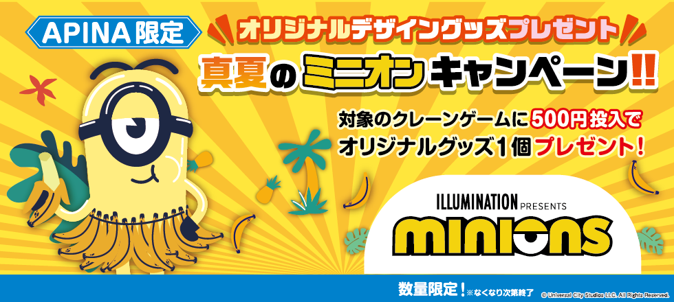 真夏のミニオンキャンペーン!!第2弾開催中!