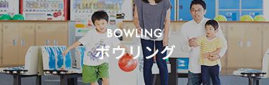 BOWLING ボウリング